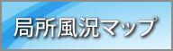 局所風況マップ